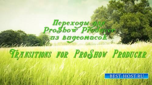 Переходы ProShow Producer из видемасок