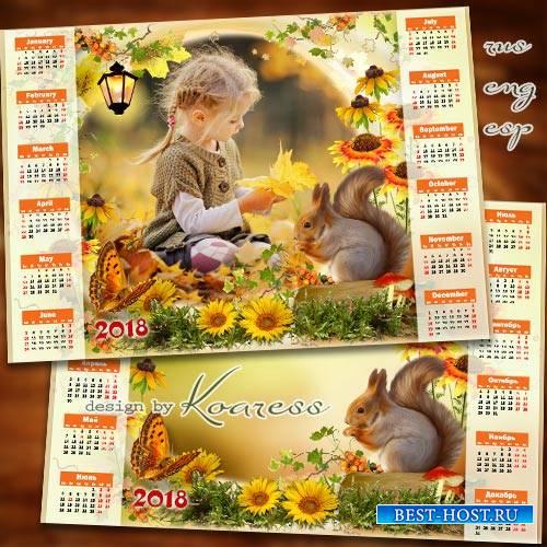 Детский календарь на 2018 год с фоторамкой - Осенняя полянка