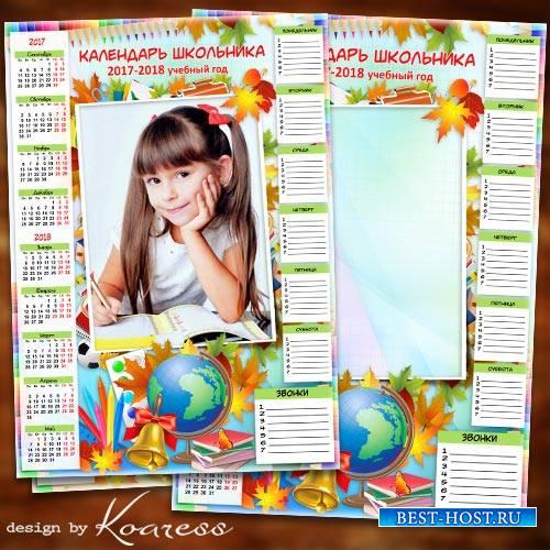 Календарь школьника на 2017-2018 год с расписанием уроков, расписанием звон ...