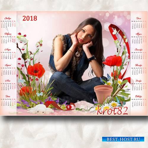 Календарь на 2018 год с маками