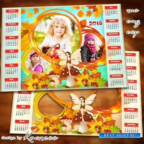 Детский календарь-фоторамка на 2018 год - Лесная фея