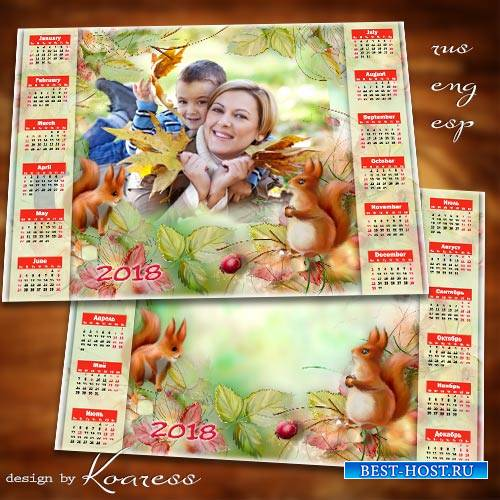 Детский осенний календарь-рамка на 2018 год - Заглянула осень в лес