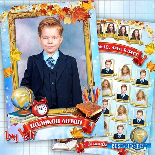 Школьная детская виньетка и фоторамка для портретов - Прозвенит звонок весе ...