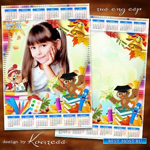 Школьный детский календарь с фоторамкой на 2018 год к 1 сентября - Пусть ле ...