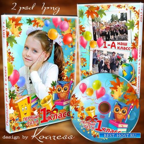 Школьный набор dvd для 1 сентября - обложка и задувка для диска с видео