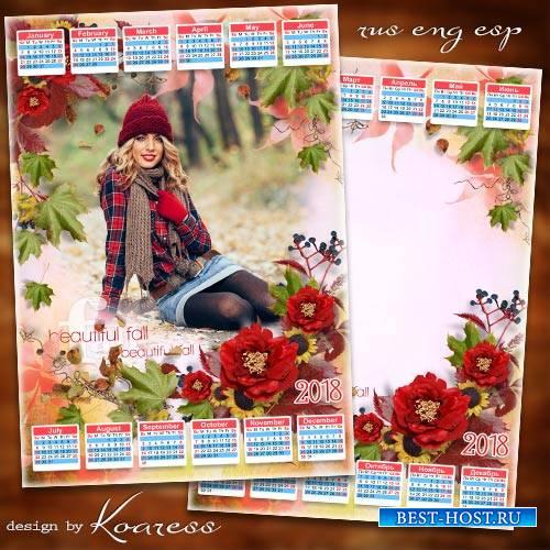 Календарь-рамка на 2018 год - Стелет осень на тропинки золотые листья
