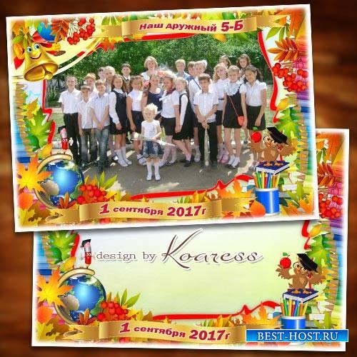 Школьная детская фоторамка для фото класса - Сегодня день знаний и новых от ...