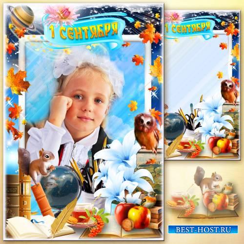 Рамка для фото - Здравствуй осень золотая Школа солнцем залитая