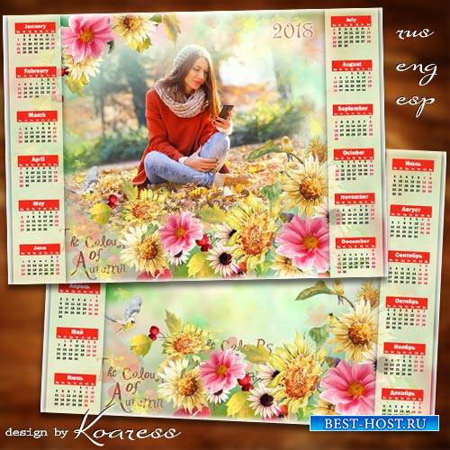 Календарь-рамка на 2018 год - Осень нежными красками заливает листву