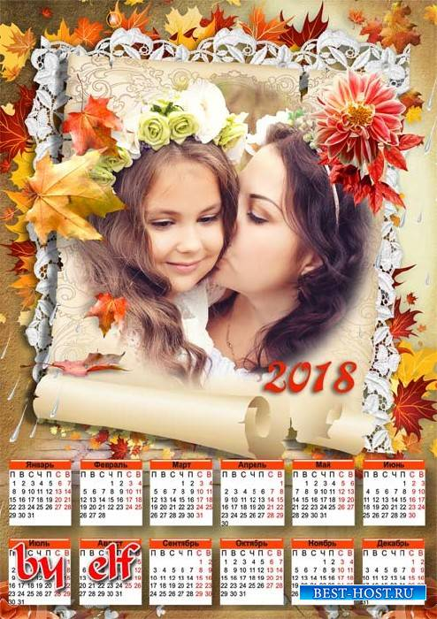 Календарь с фоторамкой на 2018 год - Унылая пора! Очей очарованье