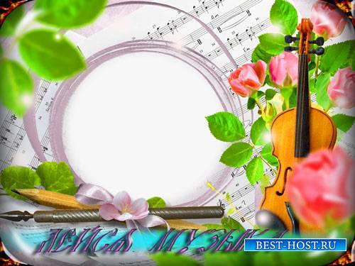 Рамка photoshop - Лейся музыка