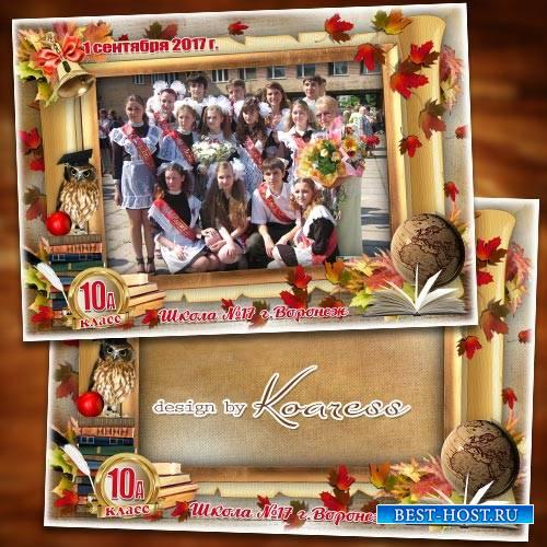 Школьная фоторамка для старших классов - Наш школьный сентябрь