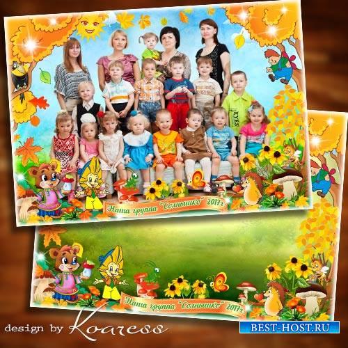 Осенняя рамка для фото детей - Садик наш нас с радостью встречает