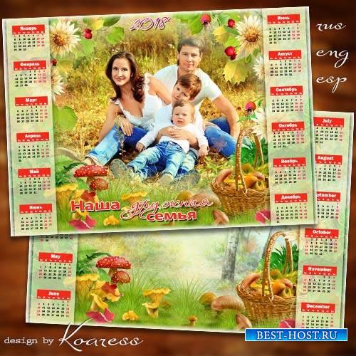 Календарь-рамка на 2018 год - В лес за грибами