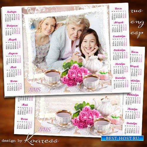 Календарь с рамкой для фотошопа на 2018 год - За чашкой чая с близкими людь ...