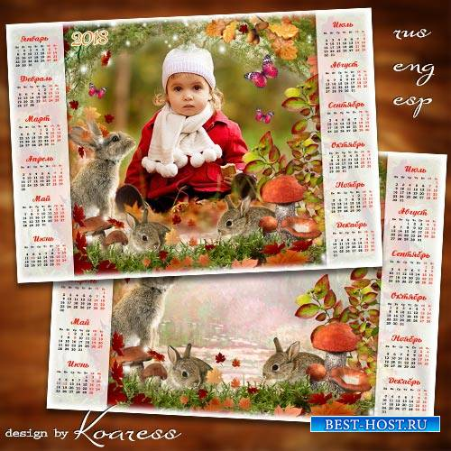 Календарь-фоторамка на 2018 год - Осенняя прогулка