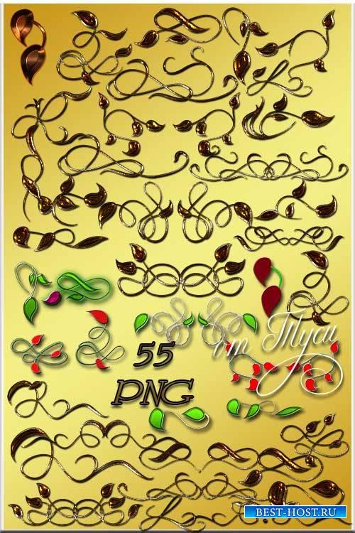 Завитки янтарные и цветные - Клипарт