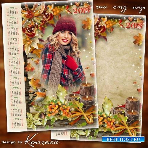 Календарь-фоторамка на 2018 год - Сказочная осень, нежный шепот листьев