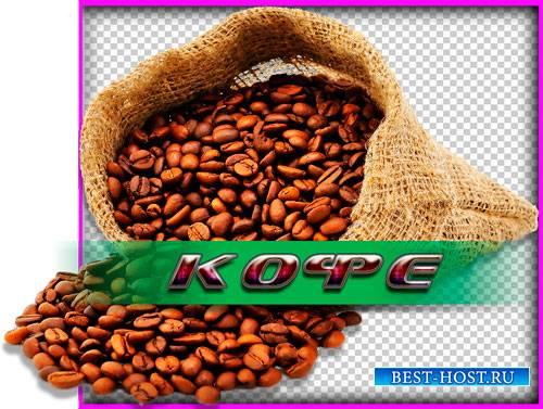 Картинки png - Кофе в зернах и гранулах