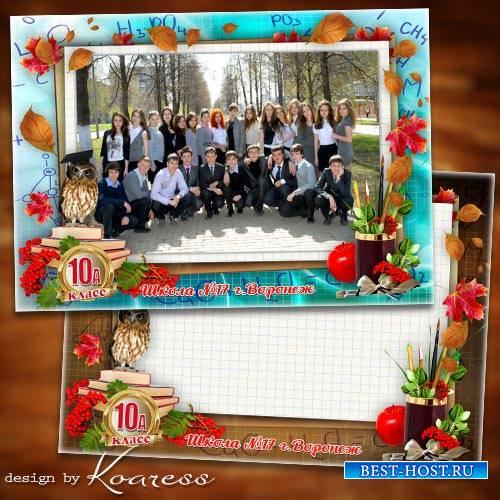 Школьная рамка для фото старшеклассников - Пусть мир открывает вам тайны св ...