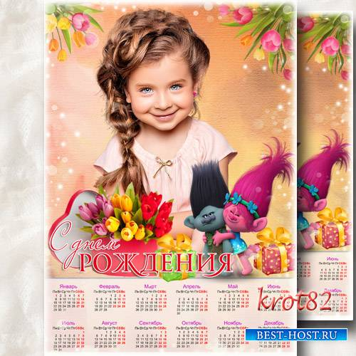 Детский календарь на 2018 год – С днем рождения