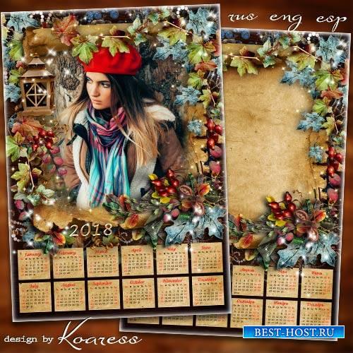 Календарь-фоторамка на 2018 год - Осеннее волшебство