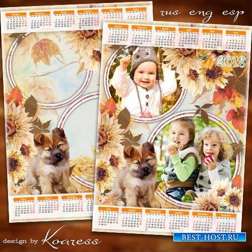 Календарь с рамкой для фото на 2018 год - У меня теперь есть друг