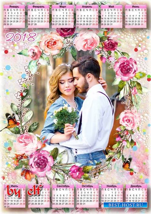 Календарь с рамкой для фото на 2018 год - Люблю того, кем сердце дышит