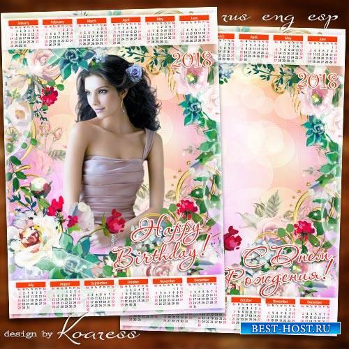 Календарь-рамка на 2018 год - Ходит осень в нашем парке