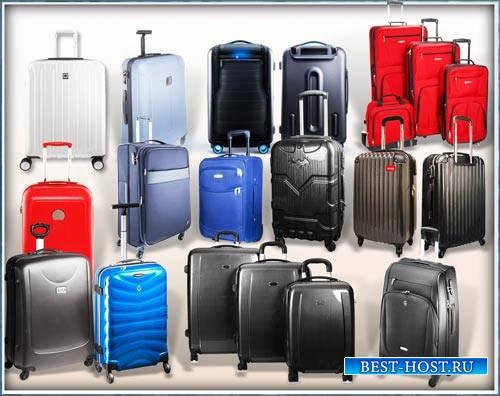 Клипарты Png на прозрачном фоне - Дорожные чемоданы