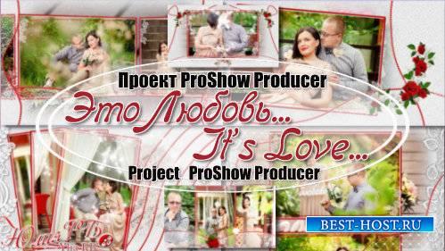 Проект для ProShow Producer - Это любовь