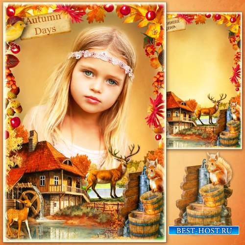 Рамка для фото - Осенний день