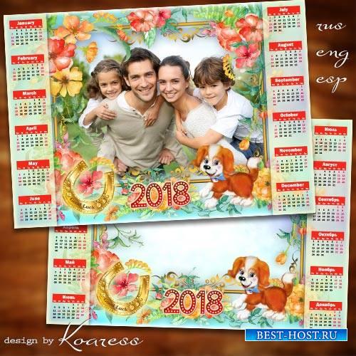 Календарь с рамкой для фото на 2018 год - Пусть веселая собака дом надежно  ...