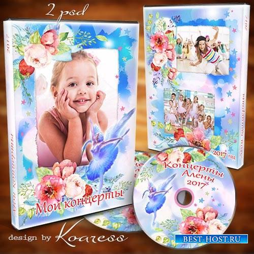 Обложка и задувка для диска с детским видео - Выступать люблю на сцене