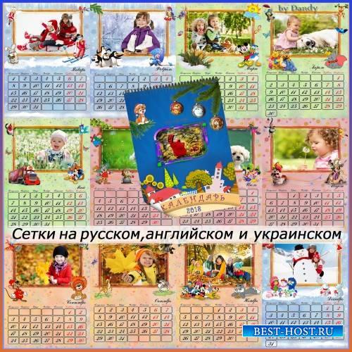 Детский календарь на 12 месяцев 2018 год - Счастливая пора