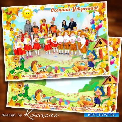 Осенняя рамка для детей - Осень в гости к нам пришла