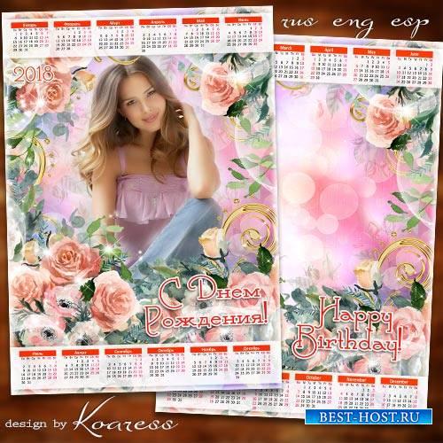 Календарь-фоторамка на 2018 год к Дню Рождения - Ты нежнее всех цветов