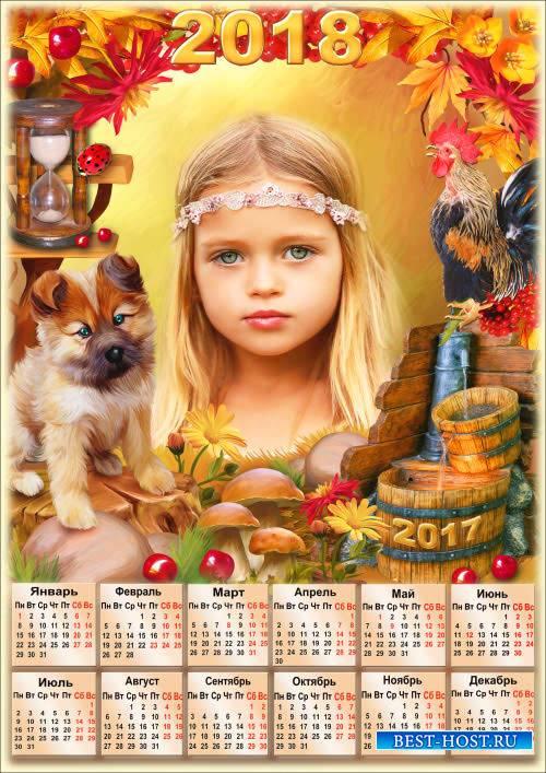 Календарь с рамкой для фото на 2018 год - Наши годы как птицы летят