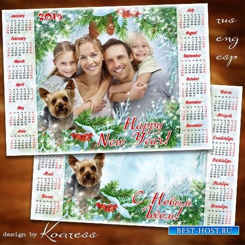 Календарь-рамка на 2018 год - Лучший друг семьи