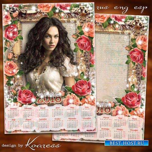 Романтический календарь с фоторамкой на 2018 год - Романтический портрет