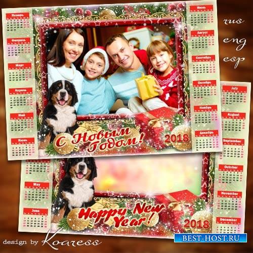 Календарь с рамкой на 2018 год с Собакой - Пусть Собака в этот год дом неде ...