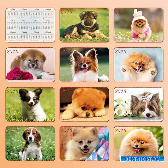 Карманные календари  на 2018 год - Собаки