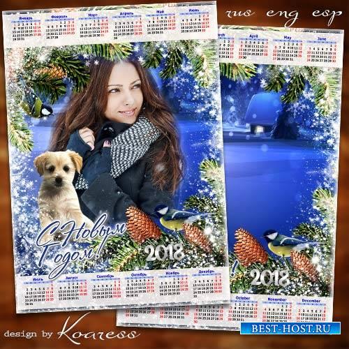 Календарь с рамкой для фото на 2018 год с Собакой - Зимний вечер