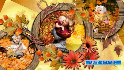 Осеннее очарование - проект и стили для ProShow Producer (3 часть)