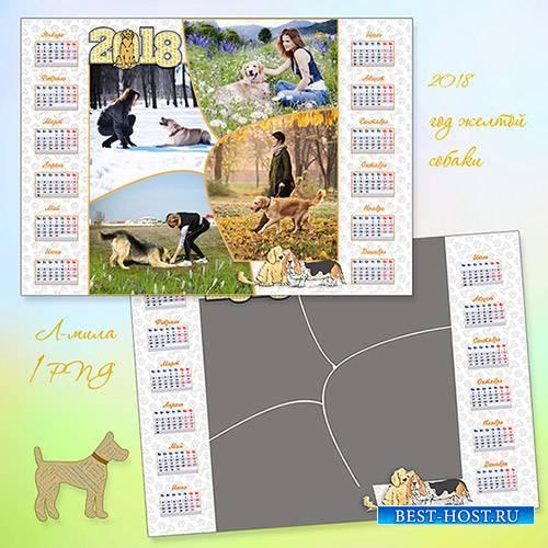 Календарь на 2018 год - год желтой собаки