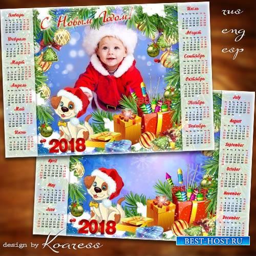 Календарь на 2018 год для фотошопа - Скоро праздник самый яркий