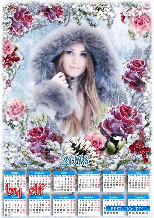 Календарь на 2018 год для фотошопа - В преддверии зимы