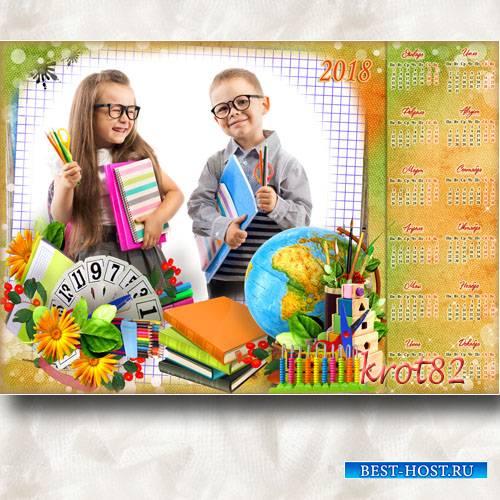 Школьный календарь на 2018 год – Книги, глобус