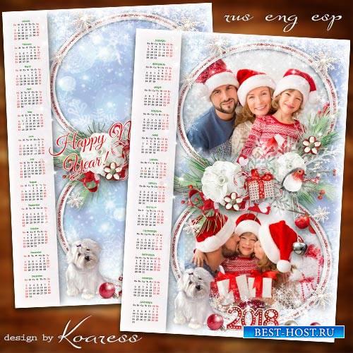 Календарь с рамкой на 2018 год с Собакой - Скоро в двери постучится Новый Г ...