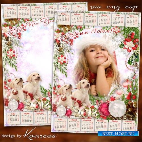 Календарь с фоторамкой на 2018 год с Собакой - С веселыми друзьями не скучн ...